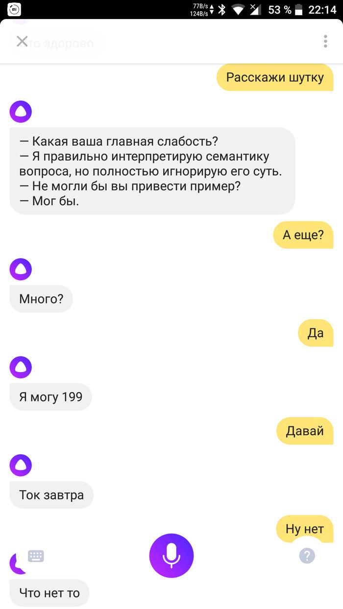 Когда голосовой помощник ведёт себя, как настоящая девушка Алиса, Голосовое управление, Яндекс, Шутка, Девушки, Длиннопост