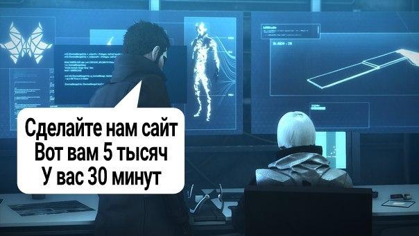 Ещё немного о типичном заказчике... Заказчики, Тыжпрограммист, Deus Ex Mankind Divided, Deus ex