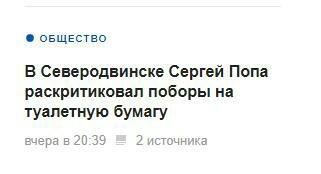 Попа против Новости, Северодвинск
