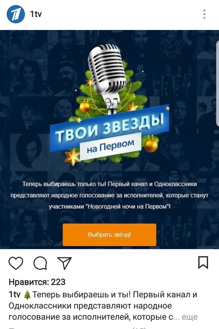 Первый канал услышал или прогнулся? Голубой Огонек, Первый канал, Новый Год, Пугачева