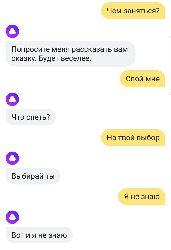 Пока я не заметил, чем Яндекс Алиса отличается от настоящей женщины