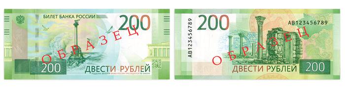 ЦБ ввел в обращение новые банкноты номиналом 200 и 2000 рублей Центробанк РФ, Рубль, Банкноты