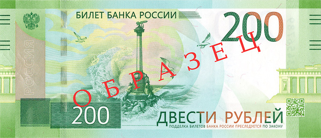 Новые купюры 200 и 2000 рублей уже в ходу. Центробанк РФ, Деньги, Владивосток, Крым, Севастополь, Помощь, Купюра, Длиннопост