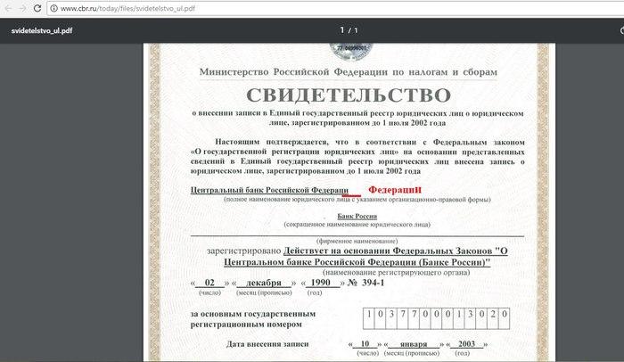 Очепятки.. Центробанк РФ, Опечатка