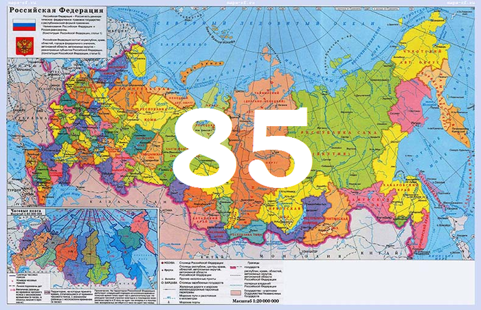 Количество губернаторов в России Губернатор, Отставки, Назначение, Пикабу образовательный, Сколько губернаторов