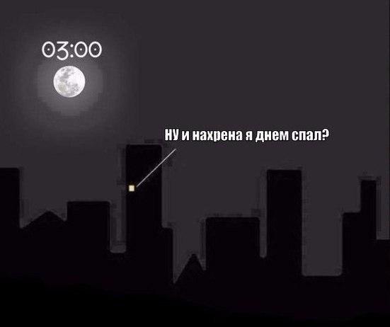 Каждую ночь так...