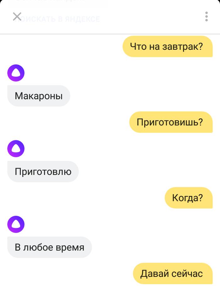 Эх, Алиса Алиса, Яндекс, Длиннопост, Яндекс алиса