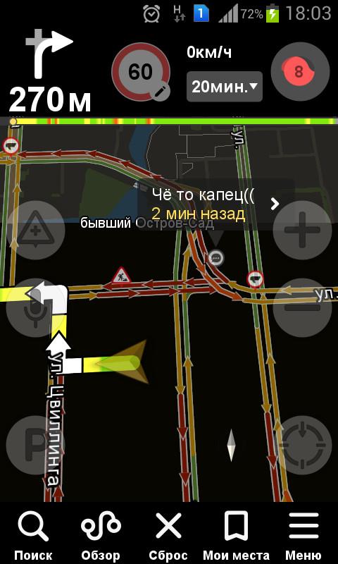 Челябинские пробки в пятницу 13-го. Челябинск, Пробки, Навигатор, Длиннопост