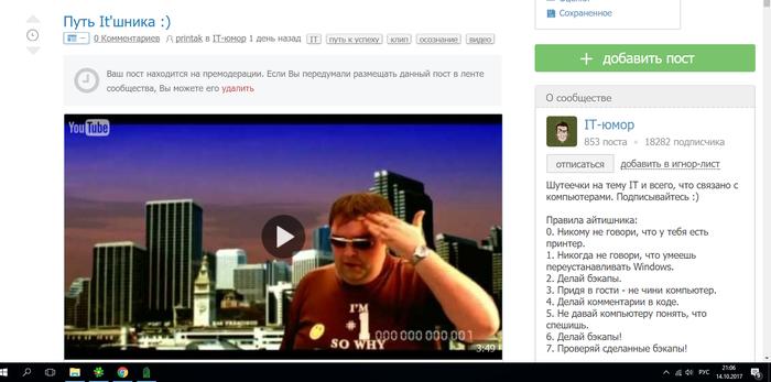 Обращение к товарищу @stavropol Глюки, Скриншот, Что делать, Чего ждать?