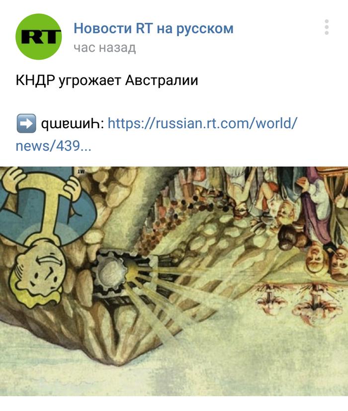 Тролинг  от Russia Today