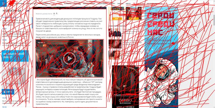 Область с контентом Реклама, Новости, Контент, Наглость, Баянометр молчит