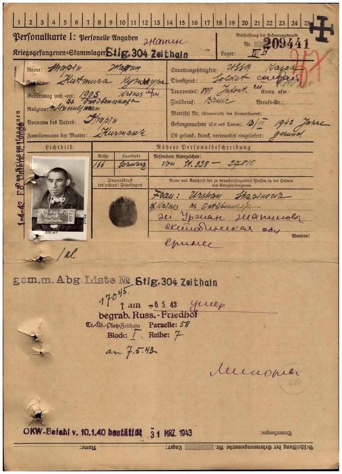 Помогите кто чем сможет Военнопленные, Великая Отечественная война