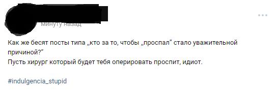 """""""Проспал"""" Проспал, Бесит, ВКонтакте, Скриншот"""