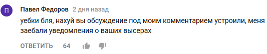 Павел Федоров не в настроении Youtube, Комментаторы, Мат