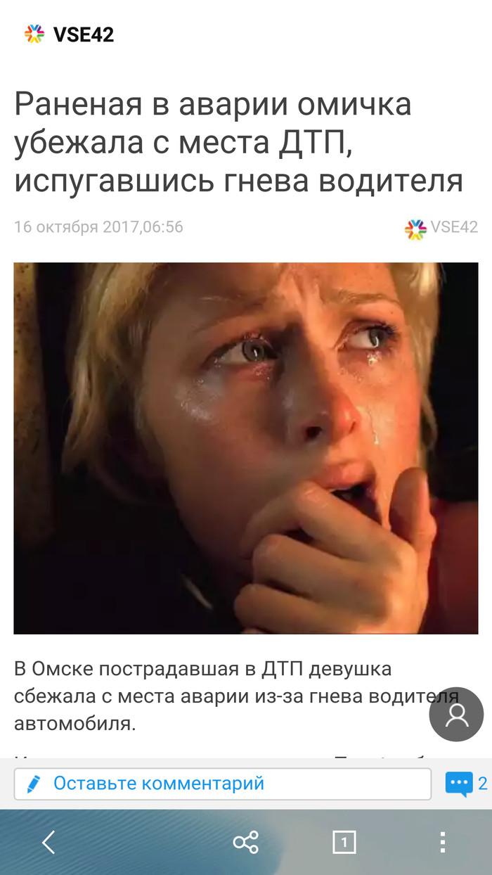 Это Омск! Омск, Саратов vs Омск