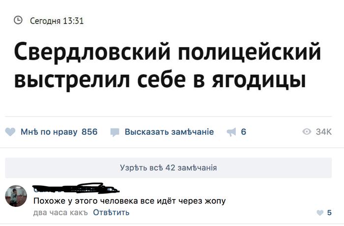 Бывает Свердловск, Полиция, Все через жопу
