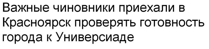 Красноярск город инноваций! Красноярск, Яумрувкрасноярске, Ремонт, Ноу-Хау, Благоустройство, Видео, Универсиада, Универсиадаилисмерть