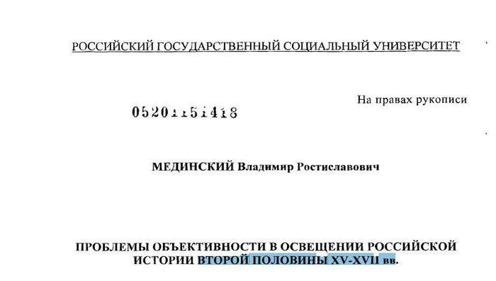 диссертация Владимир Мединский диссертация what