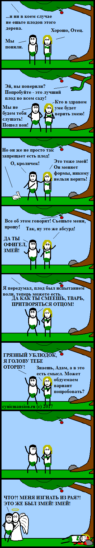 Змейское Cynicmansion, Комиксы, Эдем, Адам и Ева, Яблоко Эдема, Длиннопост