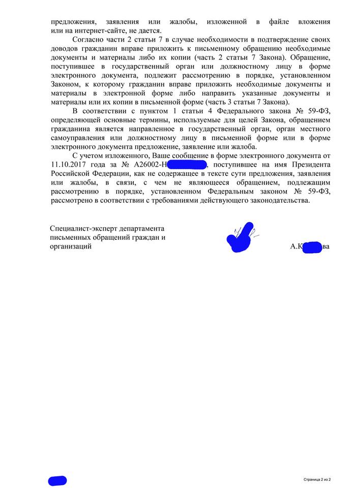 Первый ответ от администрации президента на обращение о проблемах учителей Ответ, Администрация президента, Длиннопост, Политика
