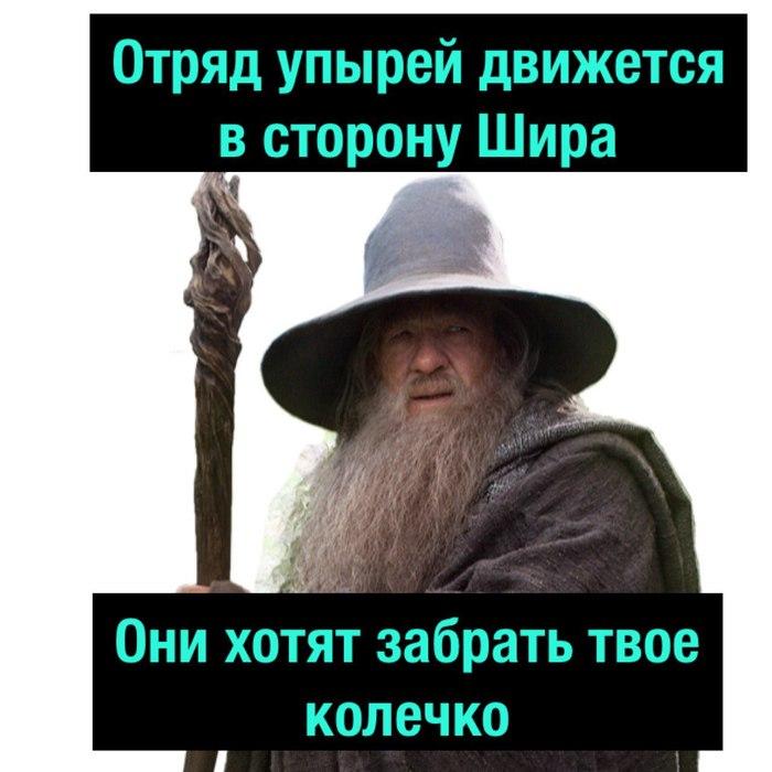 Кольцо Властелин колец, Фродо, Гэндальф, Длиннопост, Кб