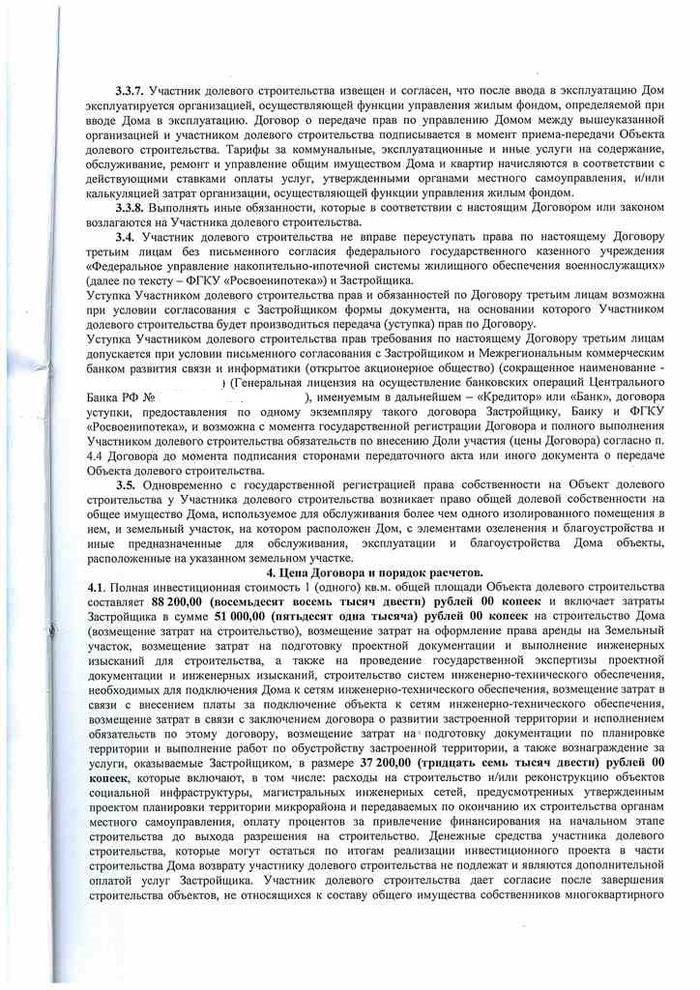 Глобальная афера ГК ПИК Пик, ГК ПИК, Подмосковье, Мошенники, Воробьев, Новостройка, Длиннопост