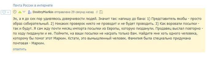 Прощай, Последний Герой... Почта России, Дмитрий маркин