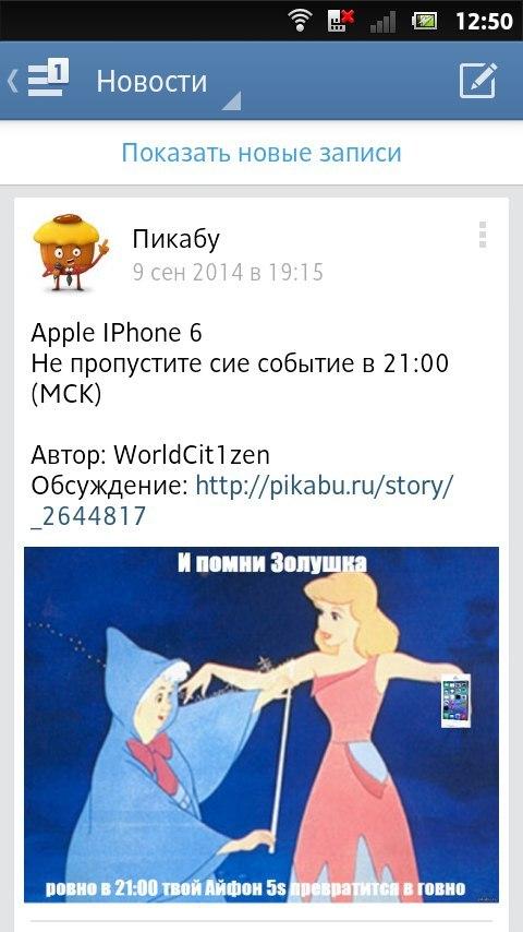 Машина времени Скриншот, Телефон, Новый айфон, Ностальгия
