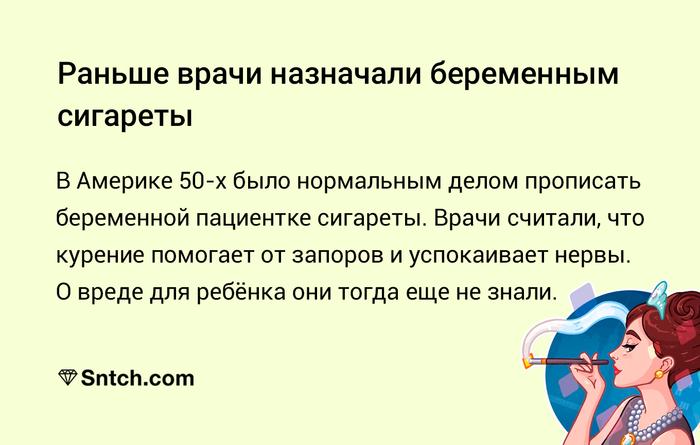 Спокойная мама - счастливый ребенок Курение, Беременность, Sntch