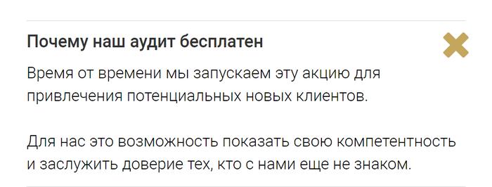 Очередное бесплатное для pikabu (нет) Промокод, Врун, Халява