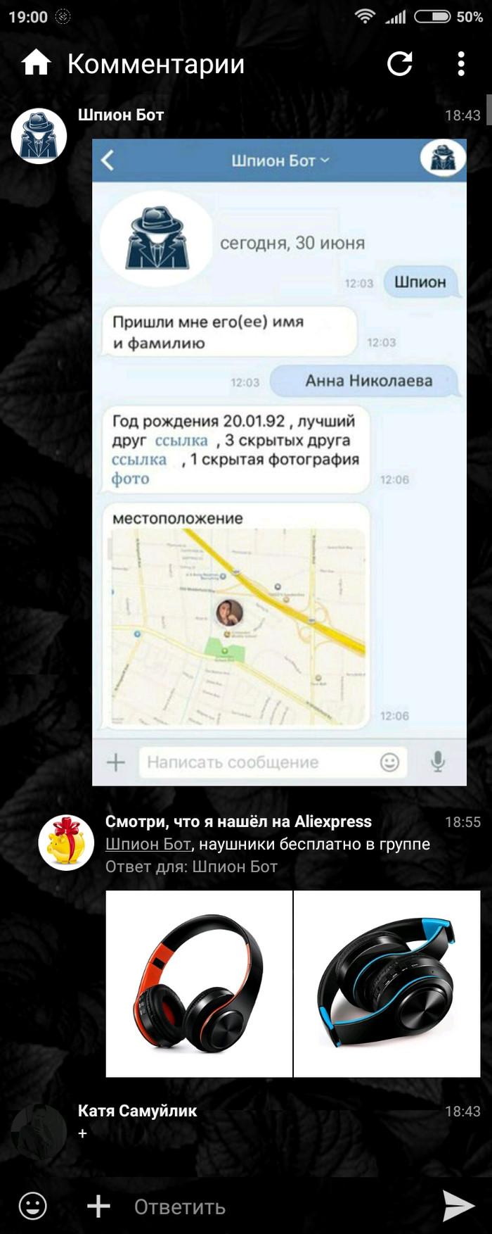 Высокая конкуренция Боты, Тупые, ВКонтакте, Длиннопост