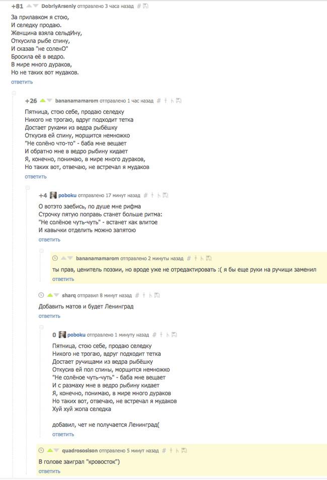 Для ценителей поэзии пикабу Селедка, Скриншот, Комментарии, Пикабу, Длиннопост, Coub