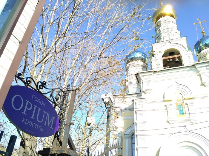 Оцените иронию Опиум, Владивосток, Фотография