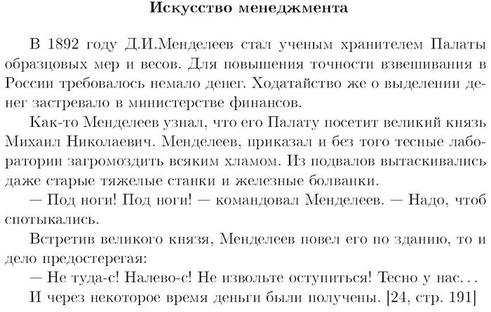 Как Менделеев казенные деньги выбивал Прохорович, Математики шутят, Химики шутят, Байка, Рассказы про ученых, История науки