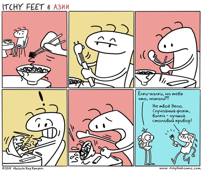 Проблемный Инструмент Itchy Feet, Комиксы, Азия, Палочки