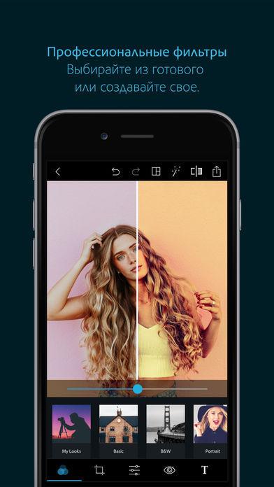 вкусной бесплатные приложения для айфона фоторедактор Трудового