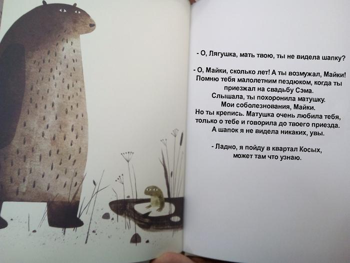 Детская книга-бестселлер, переведенная на язык Ричи и Тарантино Книги, Альтернативная история, Безысходность, Животные, Гай Ричи, Квентин Тарантино, Длиннопост, Красная шапочка