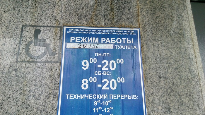 """""""Я у мамы бизнесмен"""" Туалет, Общественный туалет, Йошкар-Ола"""