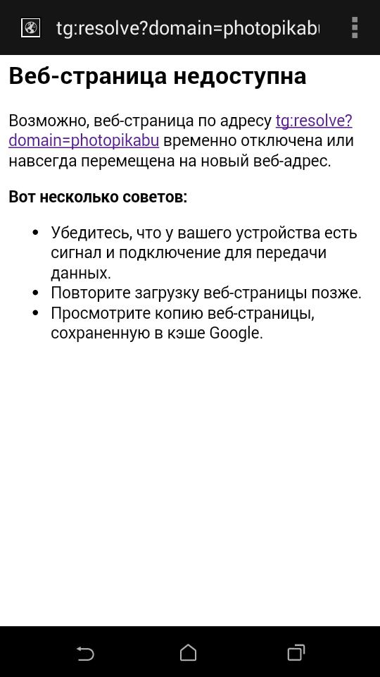 Ошибка на мобильном при переходе на ссылку. Ошибка, Ссылка, Мобильная версия, Длиннопост