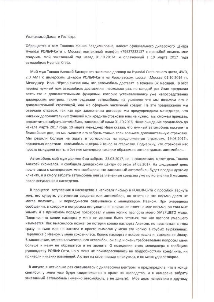 Покупка автомобиля Hyundai Creta в ROLF-City Юридическая помощь, Hyundai, Rolf-City, Длиннопост, Дилер, Несправедливость, Наследство, Лига юристов