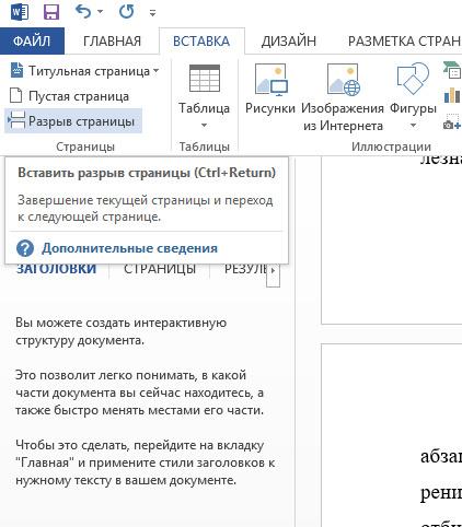 Учимся работать в Microsoft Word правильно Microsoft word, Обучение, Текст, Типографика, Длиннопост