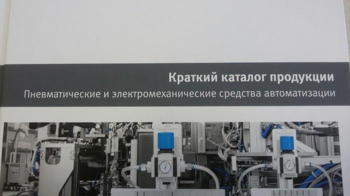 Краткий каталог продукции. Работа, Каталог, Война и Мир