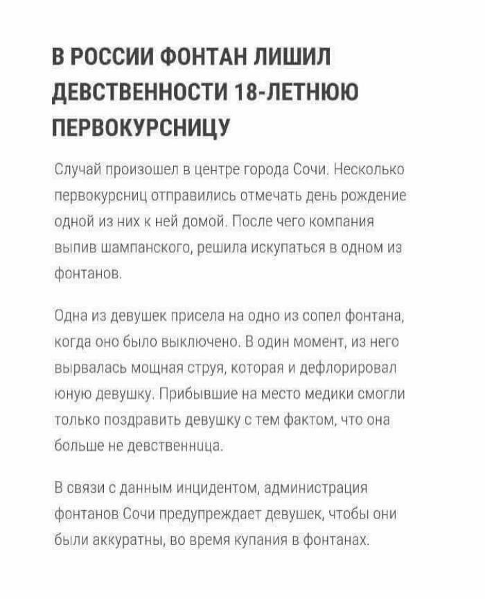 kak-podmivayutsya-devushki