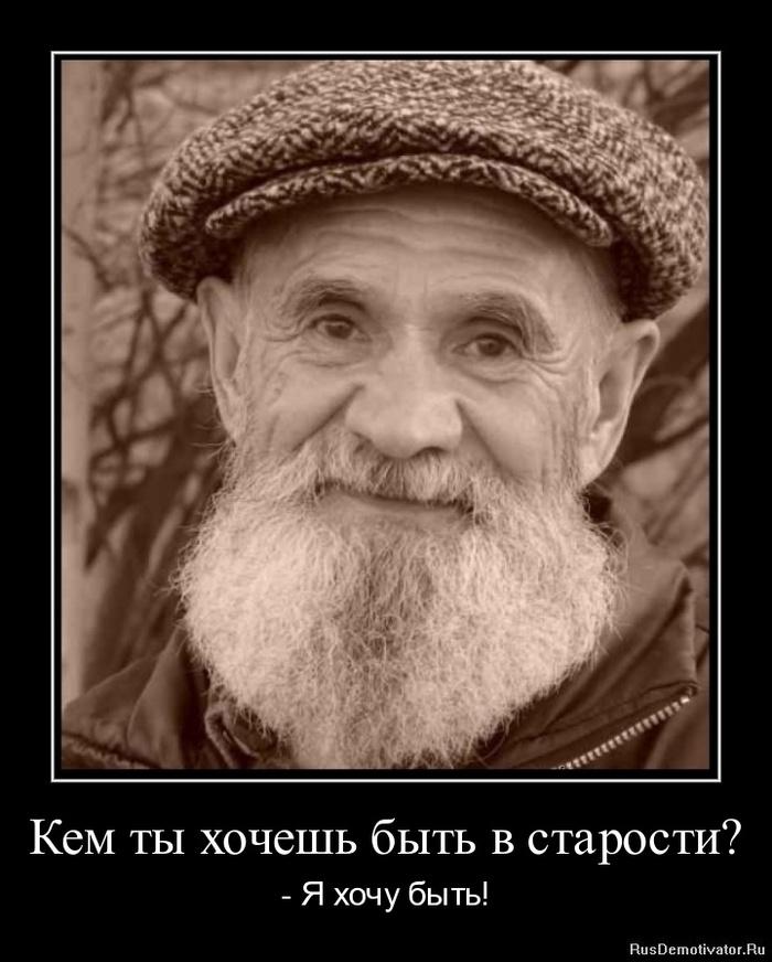 прикольные картинки про старость мужчины тем это обычные
