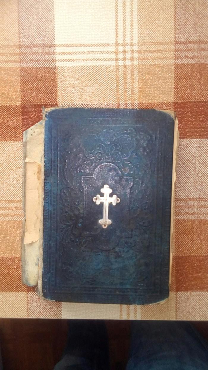 Эксперты Пикабу, нужна ваша помощь Евангелие, Находка, Ищу информацию, Длиннопост
