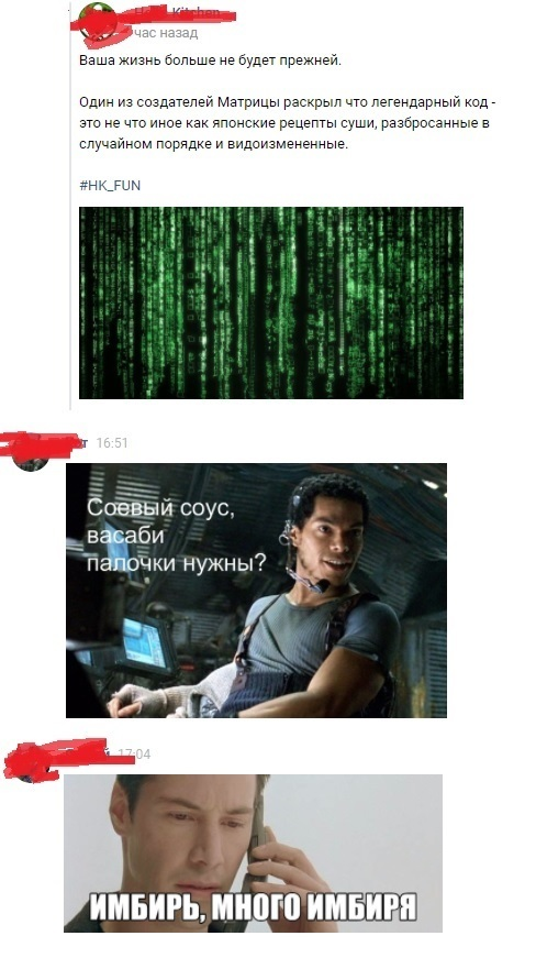 Когда узнал, о чём Матрица на самом деле.