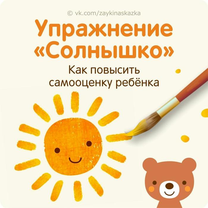 Как повысить самооценку ребёнка Дети, родители, воспитание, самооценка, повышение самооценки, для сообщества дети и родители, длиннопост