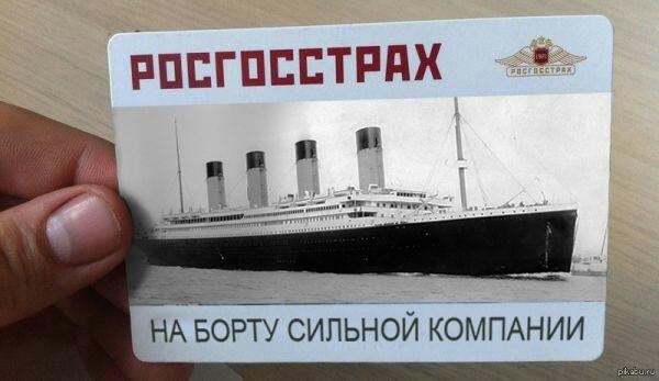 Застрахуй Медицинское страхование, Афера, Россия