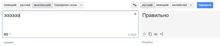 Google Translate что-то хочет сказать Google translate, Перевод, Монгольский язык, Длиннопост