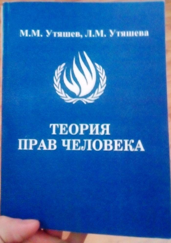 Теория прав человека Утяшев М М Утяшева Л М Учебник БашГУ